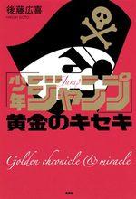Jump - L'âge d'or du manga 1