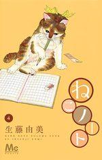Carnet de chats 4 Manga
