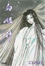 Shirahime Syo 1 Manga