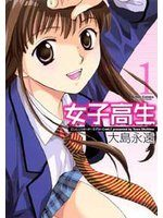 High School Girls 1 Manga