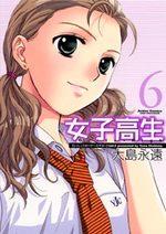 High School Girls 6 Manga