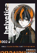 Helvetica 2 Manga