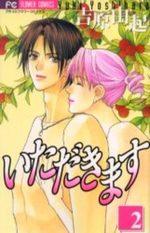 Itadakimasu 2 Manga