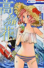 Takane & Hana 14 Manga