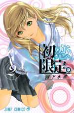 Hatsukoi Limited 2 Manga