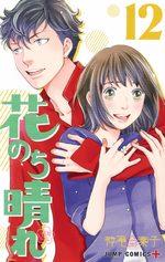 Hana nochi hare - Hana yori dango next season 12