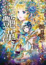 Adekan 13 Manga