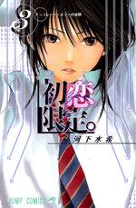 Hatsukoi Limited 3 Manga