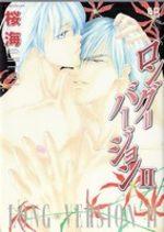 Long Version 2 Manga
