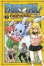 Fairy tail - La grande aventure de Happy 2 Manga
