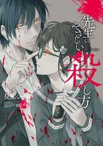 Teacher killer 4 Manga