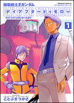Kidou Senshi Z Gundam - Day After Tomorrow - Kai Shiden no Report yori 1 Manga