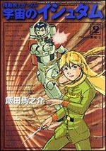 Kidou Senshi Gundam - Uchuu no Ishutamu 2 Manga