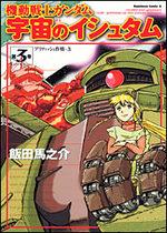 Kidou Senshi Gundam - Uchuu no Ishutamu 3 Manga