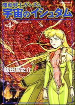 Kidou Senshi Gundam - Uchuu no Ishutamu 4 Manga