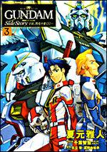 Kidou Senshi Gundam Gaiden - Sora, Senkou no Hate ni... 3 Manga
