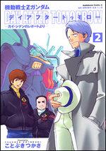 Kidou Senshi Z Gundam - Day After Tomorrow - Kai Shiden no Report yori 2 Manga