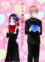 Kaguya-sama : Love Is War # 14