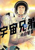 Space Brothers 35 Manga