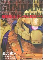 Kidou Senshi Gundam Senki - Lost War Chronicles 2 Manga