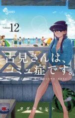 Komi-san wa Komyushou Desu. # 12