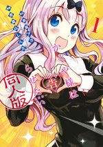 Kaguya-sama wa Kokurasetai: Doujin-ban 1 Manga