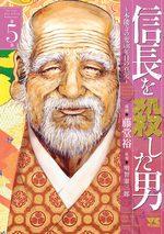 L'Homme Qui Tua Nobunaga 5 Manga