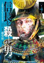 L'Homme Qui Tua Nobunaga 4 Manga