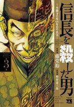 L'Homme Qui Tua Nobunaga 3 Manga