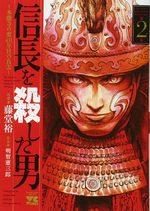 L'Homme Qui Tua Nobunaga 2 Manga