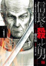 L'Homme Qui Tua Nobunaga 1 Manga
