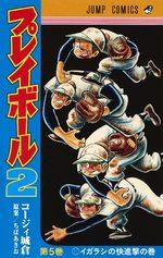 Play Ball 2 5 Manga