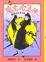 Kiki la petite sorcière 5 Roman