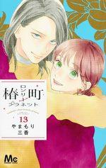 Tsubaki-chô Lonely Planet 13 Manga
