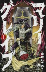 Marry Grave 1 Manga