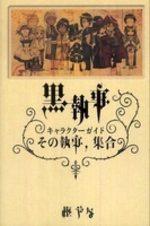 Black Butler - Character guide 1 Fanbook