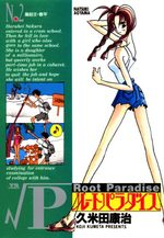 Root Paradise 2