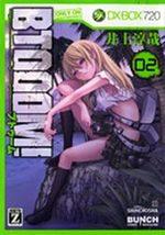 Btooom! 2 Manga