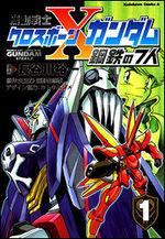 Mobile Suit Cross Bone Gundam Steel 7 1 Manga