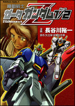 Kidou Senshi Z Gundam 1/2 1 Manga