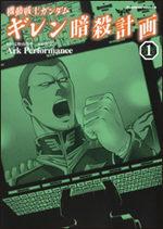 Kidou Senshi Gundam - Gihren Ansatsu Keikaku 1 Manga