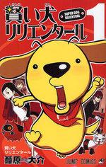 Super Dog Rilienthal 1 Manga