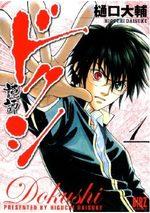 Dokushi 1 Manga
