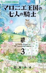 Marronnier Oukoku no Shichinin no Kishi # 3