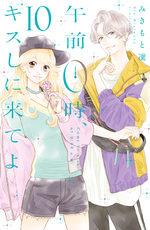 Kiss me at midnight 10 Manga