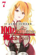 100-man no Inochi no Ue ni Ore wa Tatte Iru # 7