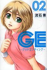 GE Good Ending 2 Manga