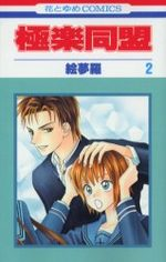 Gokuraku Doumei 2 Manga