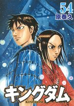 Kingdom 54 Manga