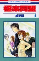 Gokuraku Doumei 4 Manga